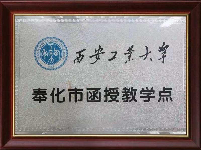西安工业函授牌