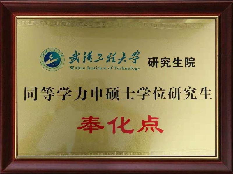 武汉工程-研究生-授牌