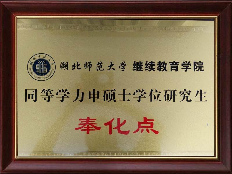 湖北师范-研究生-授牌